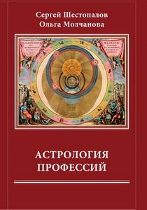 Астрология профессий - Шестопалов С.В.
