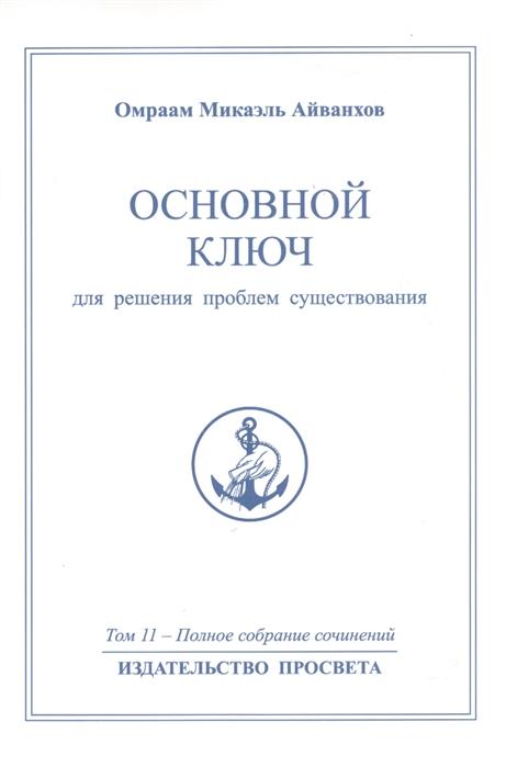 Основной ключ для решения проблем существования - Айванхов Омраам Микаэль