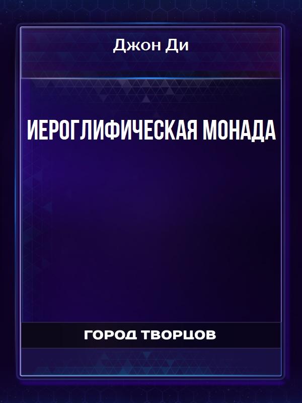 Иероглифическая монада - Джон Ди