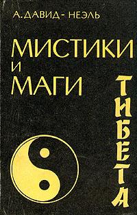 Мистики и маги Тибета - Давид-Неэль Александра