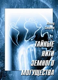 Тайные нити земного могущества - Смирнов Леонид