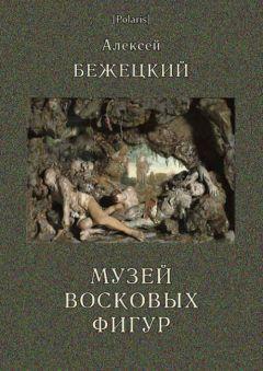 Страна Мудрецов - Алексей Маслов