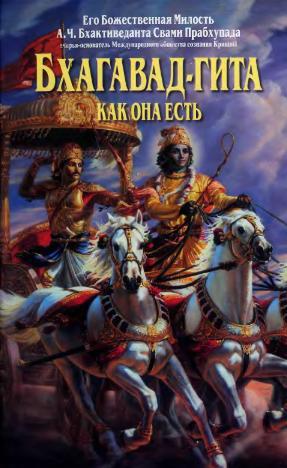 Бхгавад-Гита - Автор неизвестен