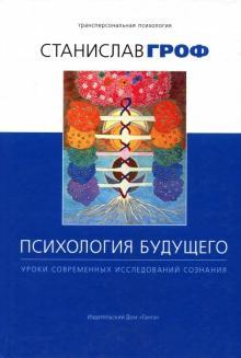Психология будущего - Гроф Станислав