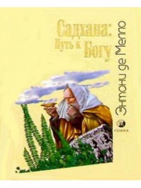 Садхана-Путь к Богу - Энтони де Мелло