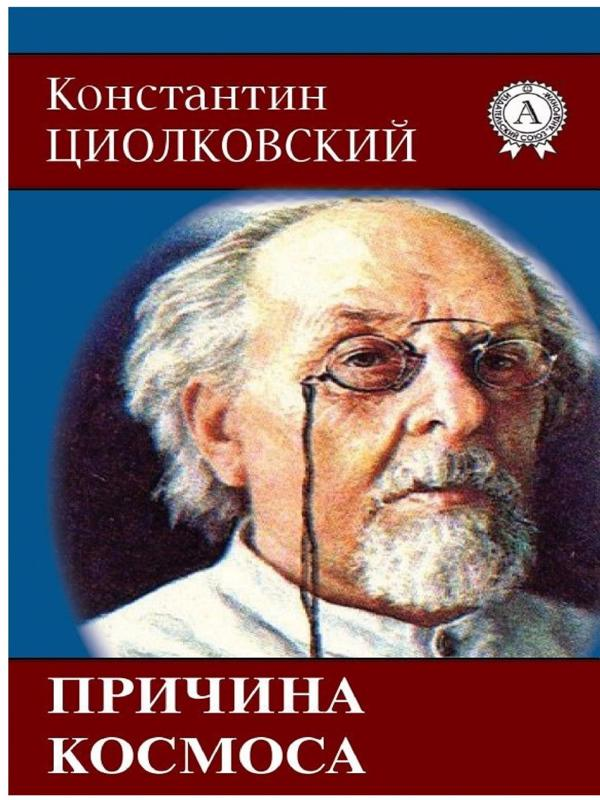 Причина космоса - Циолковский К.Э.