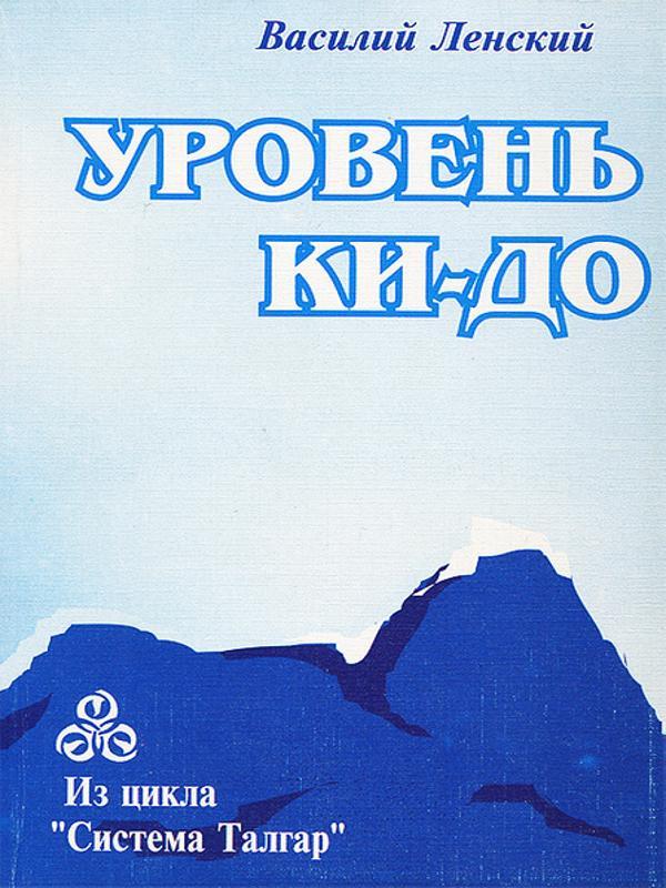 Уровень Ки-До - Ленский Василий