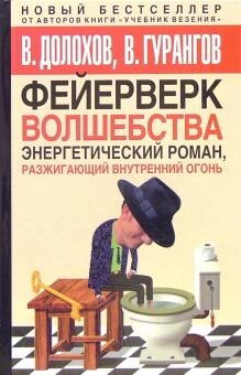 Фейерверк волшебства - Гурангов В.А.