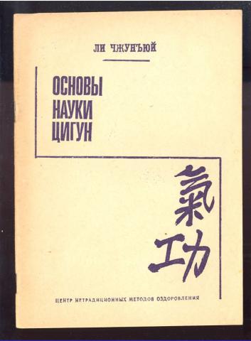 Основы науки цигун - Ли Чжунъюй