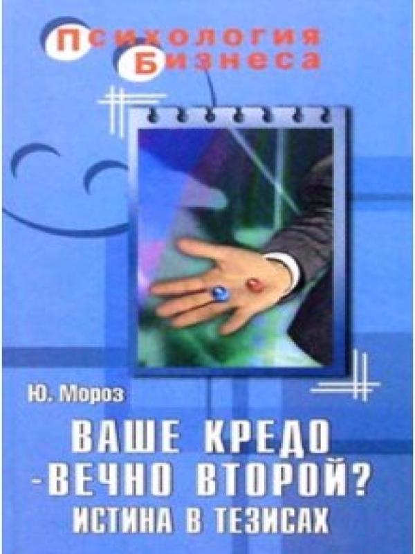 Истина в тезисах - Морозов Юрий