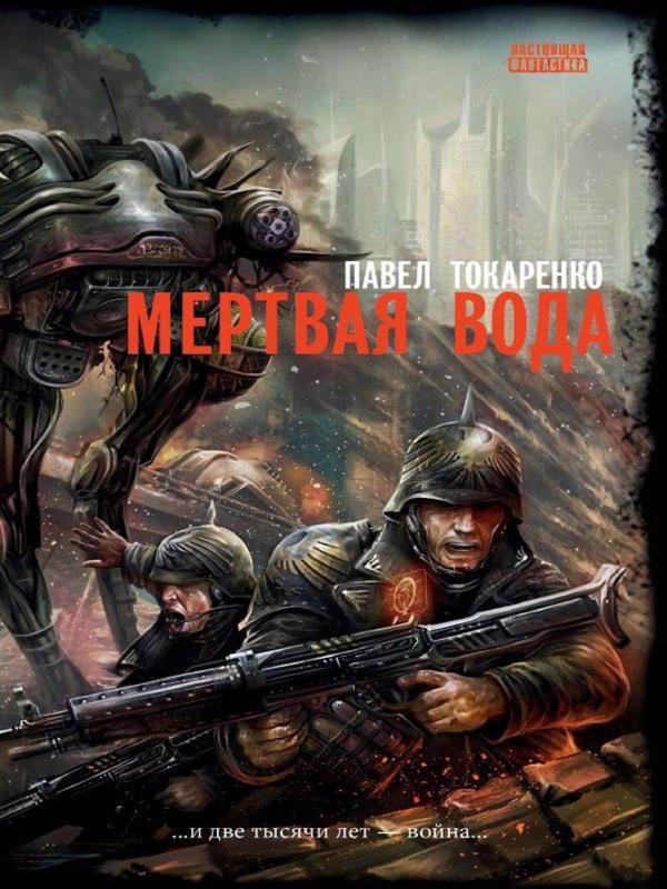 Мертвая вода - Токаренко Павел