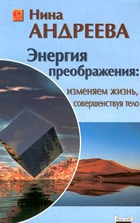 Энергия преображения - Андреева Н.Г.