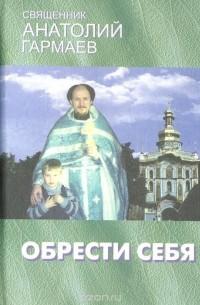 Обрести себя - Гармаев Анатолий
