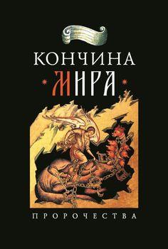 Новое тысячелетие исполнит древние пророчества - Йогин Махаджан
