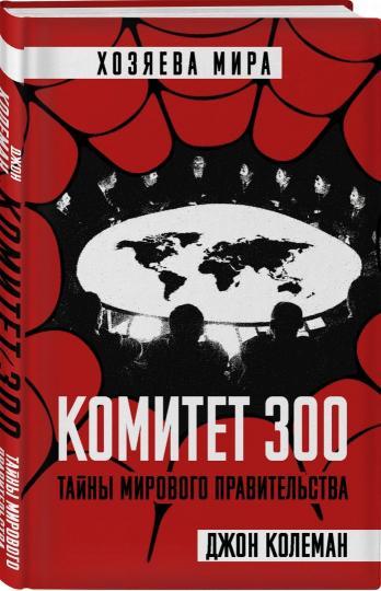 Комитет 300. Тайны мирового правительства - Колеман Джон