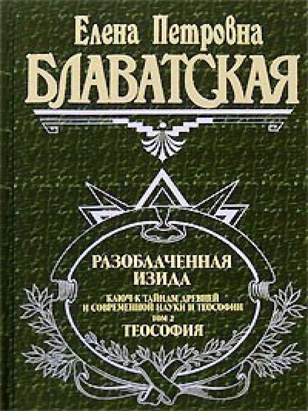 Восточные космогонии и записи Библии - Блаватская Е.П.