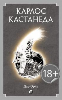 Книга 6. Дар Орла - Кастанеда Карлос