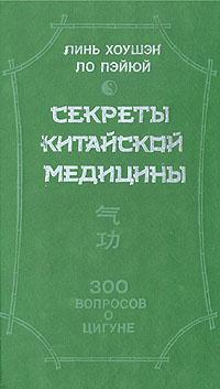 300 вопросов о цигун - Хоушен Линь