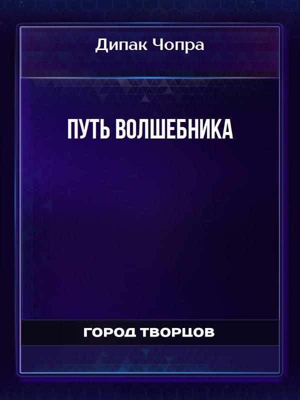 Путь Волшебника - Дипак Чопра