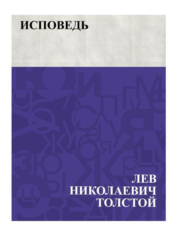 Исповедь - Толстой Лев