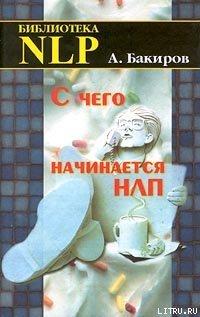 С чего начинается НЛП - Бакиров Анвар