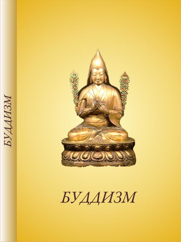 Эзотерический буддизм - Нарзуллаев Геннадий