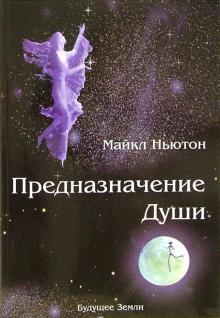 Предназначение Души - Ньютон Майкл