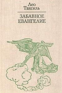 Забавное Евангелие - Таксиль Лео