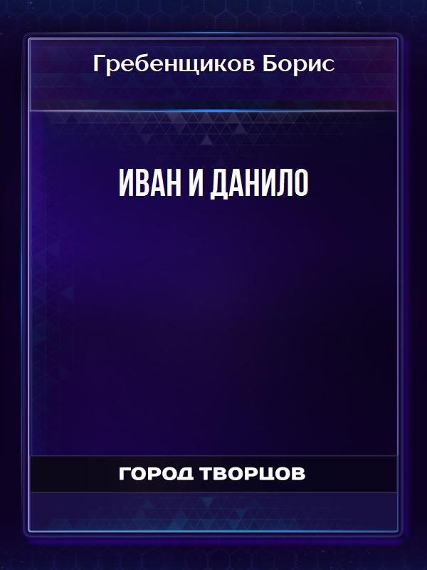 Иван и Данило - Гребенщиков Борис