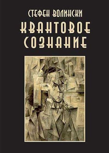 Квантовое сознание - Волински Стефен