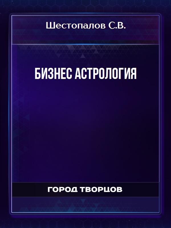 Бизнес астрология - Шестопалов С.В.