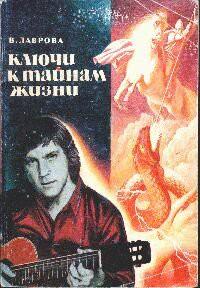 Ключи к тайнам жизни (книги 1-6) - Лаврова Валентина
