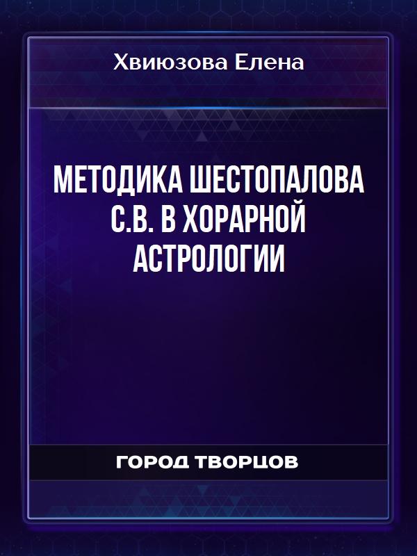 Методика Шестопалова С.В. в хорарной астрологии - Хвиюзова Елена