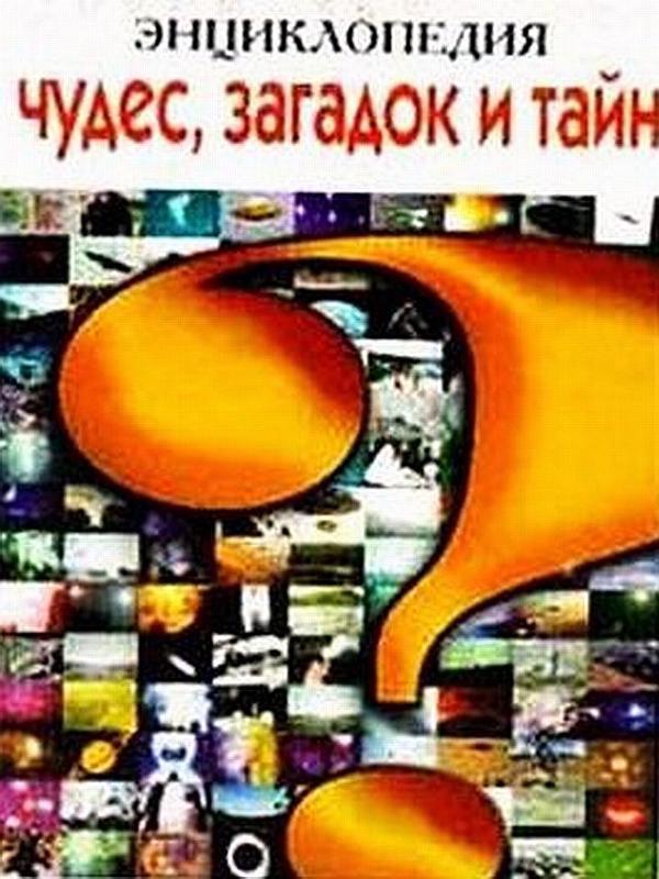 Энциклопедия чудес, загадок и тайн - Автор неизвестен