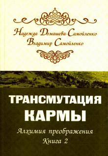 Трансмутация кармы (книга 2) - Домашева Н.