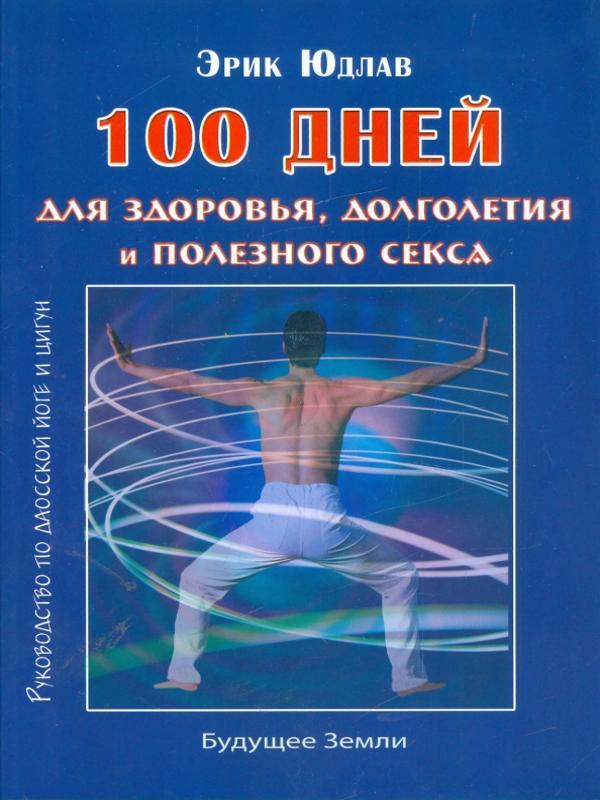 Сто дней для здоровья и долголетия. Руководство по даосской йоге и цигун - Юдлав Эрик