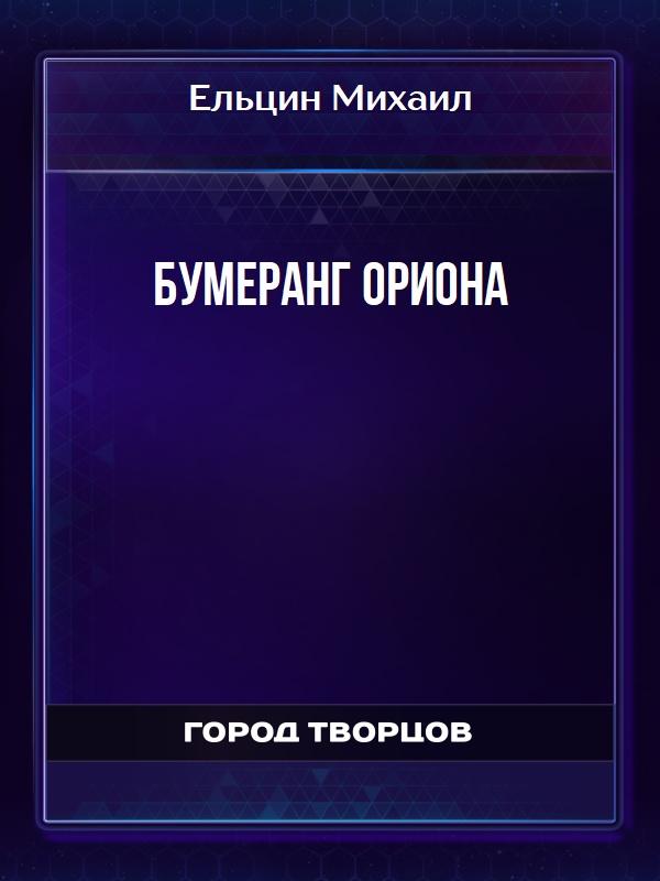 Бумеранг Ориона - Ельцин Михаил
