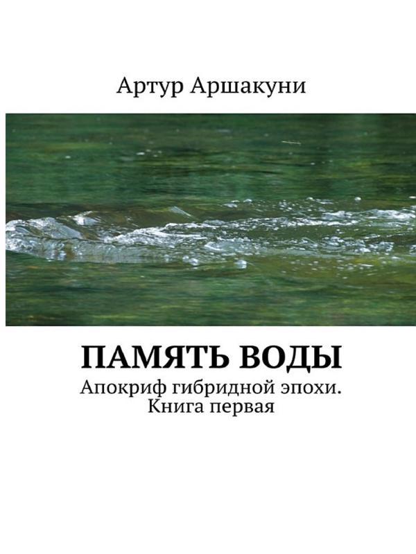 Память воды (исследования доктора Масару Емото) - Масару Эмото