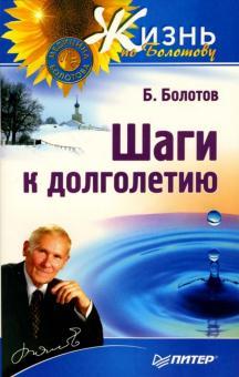 Шаги к долголетию - Болотов Борис