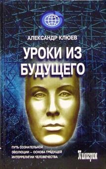 Уроки из Будущего - Клюев А.В.