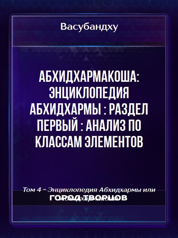 Абхидхармакоша энциклопедия Абхидхармы раздел первый анализ по классам элементов - Васубандху