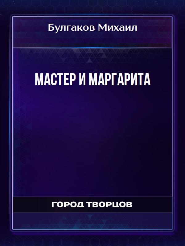 Мастер и Маргарита - Булгаков Михаил