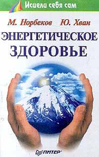 Энергетическое здоровье - Норбеков Мирзакарим