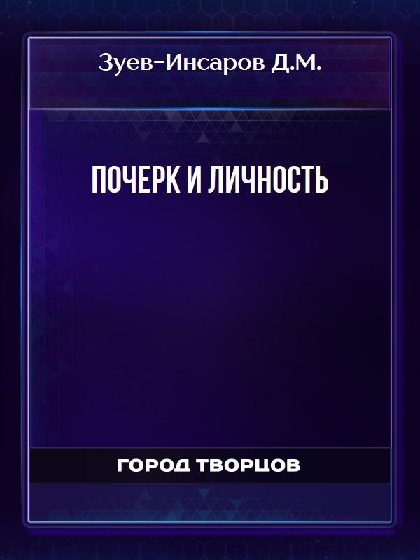 Почерк и личность - Зуев-Инсаров Д.М.
