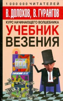 Симоронские истории - Гурангов В.А.