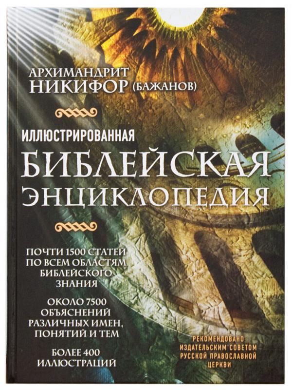Библейская Энциклопедия от А до Я - Архимандрит Никифор
