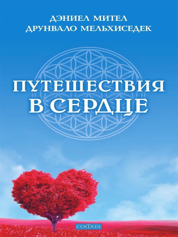 Следовать своему Сердцу - Друнвало Мельхиседек