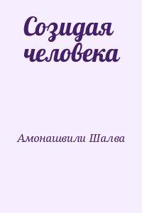 Созидая человека - Амонашвили Ш.А.