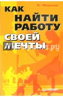 На пути к метабизнесу - Морозов Юрий