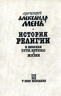 История религии (том 3) - Мень Александр